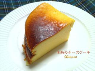 「平飼いたまご」を使った米粉のチーズケーキ