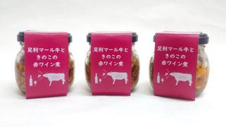 新商品:足利マール牛ときのこの赤ワイン煮