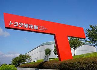 トヨタ博物館(公式サイトより)。