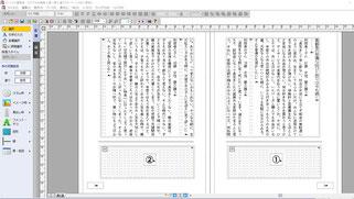 2ページ表示にする
