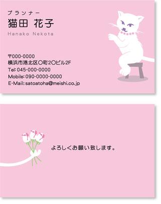 猫が花をプレゼントしているデザイン名刺屋、名詞作成印刷、プリント、製作、制作、ネコ、ねこイラスト