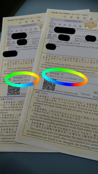 当所が取得した特定技能1号在留資格認定証明書