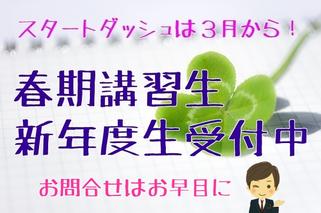 小樽・春期講習の詳細