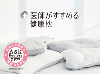 医師がすすめる健康枕
