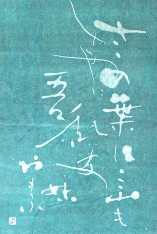 「相聞Ⅰ」 宣紙・白抜き剤・顔料 280x180mm