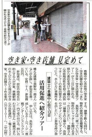 中日新聞 2013.7.3.