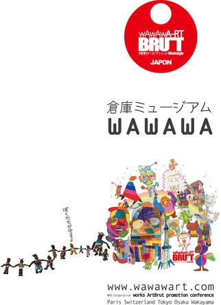 倉庫ミュージアムwawawa / わわわアールブリュット