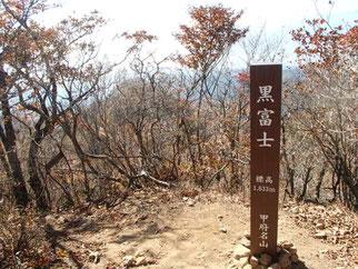 曲岳 黒富士 登山 ガイド