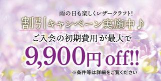 ご入会の初期費用が最大で9,900円オフになるお得な割引キャンペーン