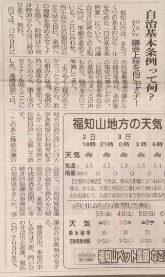 2017年2月2日新聞記事(両丹日日新聞)