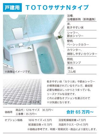 浴室リフォーム TOTOサザナNタイプ