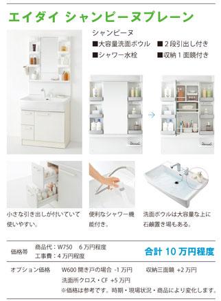 洗面化粧台リフォーム ノーリツシャンピーヌ