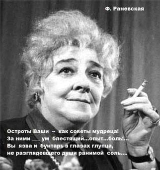 Цитаты и высказывания Фаины Раневской