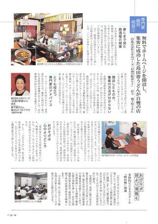 島田市産業支援センター「おびサポ」様活用事例集
