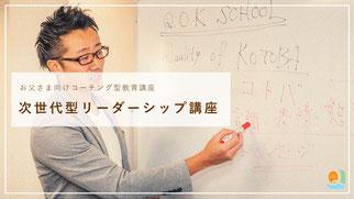 コーチング型教育講座「次世代型リーダーシップ講座」