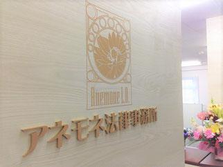 アネモネ法律事務所の特色あるロゴ