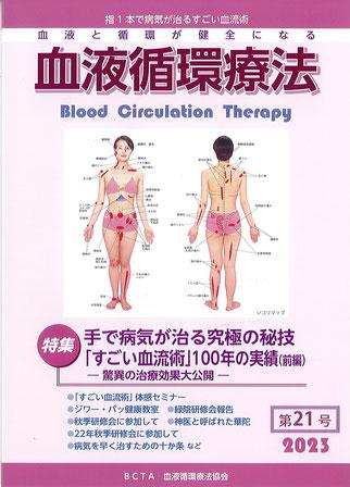 21年会報誌19号
