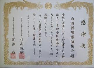 NPO法人日本綜合医学会から贈られた感謝状
