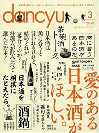 Dancyu 2017/3月号