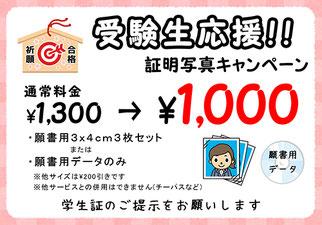 千葉県佐倉市シロタカメラの受験用証明写真応援キャンペーン