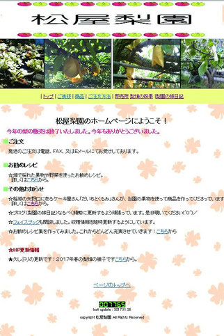 松屋梨園公式ホームページ。注文方法や即売所についての詳細、「梨畑の四季」などが掲載されている。