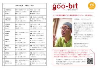goo-bit「醸すⅡ」開催記念号を発行。HPの大矢孝酒造・蔵元インタビューの伐採記事や、当日提供した8種の日本酒についてご紹介しました!