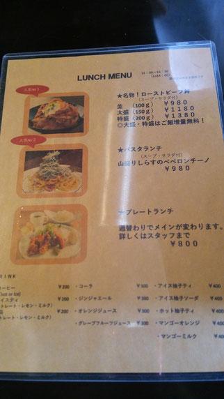 ローストビーフ丼のメニュー