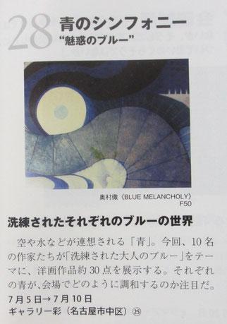月刊ギャラリー 7月号掲載