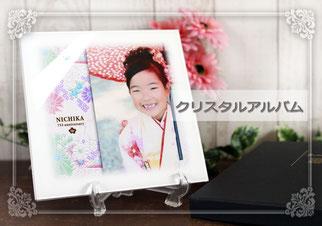 ■クリスタルアルバム