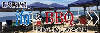 大阪府で海とBBQを同時に楽しめる会場