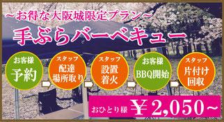 大阪城限定BBQプラン