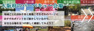 大阪のバーベキュー可能な公園