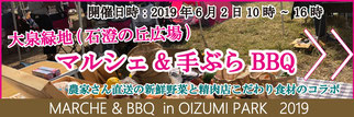 大泉緑地マルシェ&BBQ(第3回)