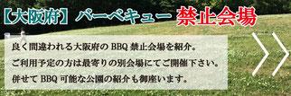 大阪府でバーベキュー禁止の公園