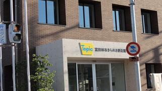 Topic富田林市きらめき創造館