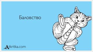 """Перейти к """"Баловство"""""""