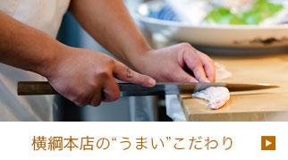 """横綱本店の""""うまい""""こだわり"""