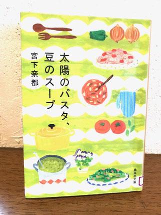 太陽のパスタ 豆のスープ 宮下奈都
