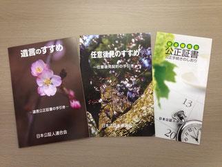 パンフレットは無料で配布しています。