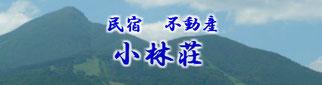 民宿 不動産 小林荘