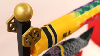 室内飾り鯉のぼり「福寿」 木製の本体