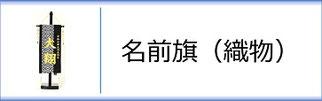 名前旗(男の子用)博多織・小倉織・久留米絣のページへ