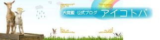 大庭藍『アイコトバ』
