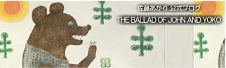 佐藤あかり『THE BALLAD OF JOHN AND YOKO』