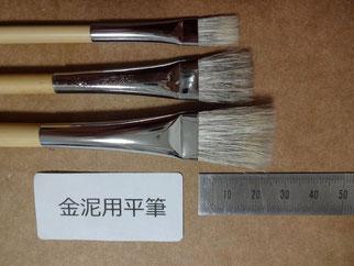 平筆-金泥用平筆