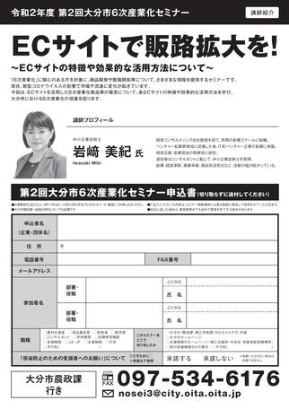 第2回6次産業化セミナー申込書の画像