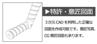 特許図面・意匠図面 3次元CADを利用した正確な図面を作成いたします。意匠写真、CG意匠図面も承ります。