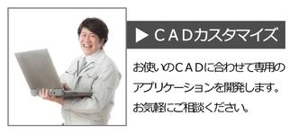 CADカスタマイズ お使いのCADに合わせて専用のアプリケーションを開発いたします。お気軽にご相談ください。