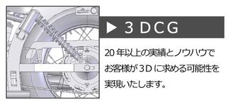 3DCG 20年以上の実績とノウハウでお客様が3Dに求める可能性を実現いたします。