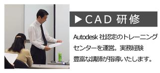 CAD研修 Autodesk社認定のトレーニングセンターを運営。実務経験豊富な講師が指導いたします。
